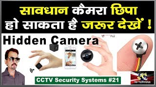 Best Hidden camera Full Details with price in Hindi