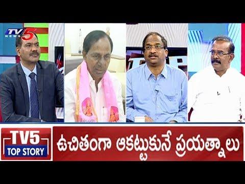 ఉచితంగా ఆకట్టుకునే ప్రయత్నమేనా..? | Debate on TRS Manifesto | Top Story With Sambasivarao | TV5 News