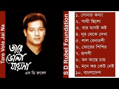 Tare Vola Jai Na  S D Rubel  Bangla Audio Album Song  SDRF