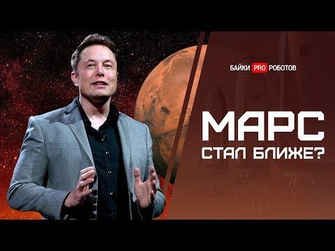 Илон Маск испытал