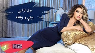 Nawal El Zoghbi - Beini W Beinak (Official Audio) | نوال الزغبي - بيني و بينك