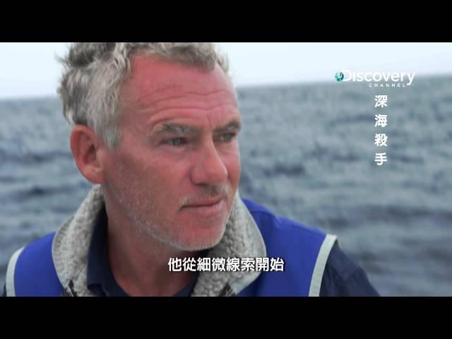 Discovery深海殺手 01伏擊型掠食者靠偷襲捕食 HD MP4檔