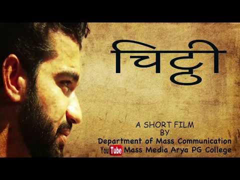 Award winning short film   A tribute to Indian Army (Chitthi   Short film   Arya PG College,Panipat)