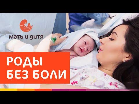 💕 Современные роды: виды, различия, методы обезболивания. Роды в ПМЦ Мать и Дитя. 12+