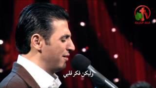 قلباً نقياً طاهراً - الأخ زياد شحاده