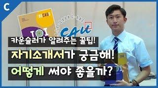 [카운슬링프로젝트] 중앙대학교 수시 자기소개서 작성법 …