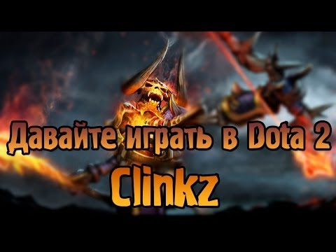видео: Давайте играть в dota 2 - clinkz