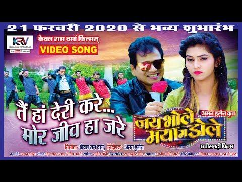 Taiha Deri Kare  I Jay Bhole Maya m Dole I Kewal Ram Verma  I  Jyotsana  I CG VIDEO SONG