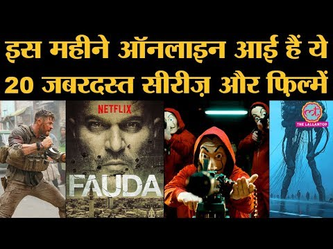 Hotstar, Netflix, Amazon, Hulu Etc पर देखें ये 20 Web Series, Films। April 2020। Fauda। Money Heist