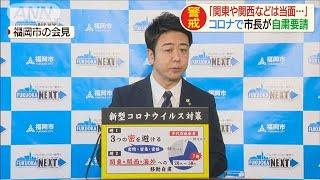 福岡市長 関東や関西への往来 当面の間自粛を要請(20/03/31)