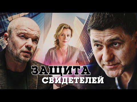 ЗАЩИТА СВИДЕТЕЛЕЙ - Детектив / Все серии подряд