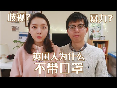 【中英双字】外国人为什么不带口罩|留学生被歧视殴打|疫情中如何保护自己?