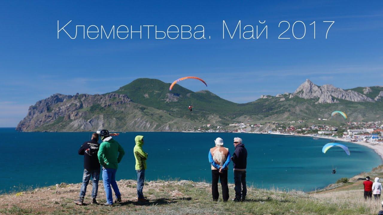 Параплан. Полеты на горе Клементьева. Май 2017