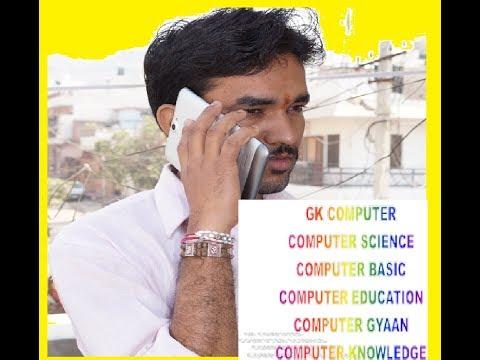 COMPUTER GK ll COMPUTER BASIC ll COMPUTER EDUCATION ll COMPUTER KNOWLEDGE ll VIDEO NO 13
