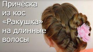Причёска из кос «Ракушка» на длинные волосы