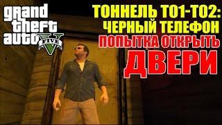GTA 5 - Тоннель Т01-Т02: Черный Телефон [Попытка открыть двери]