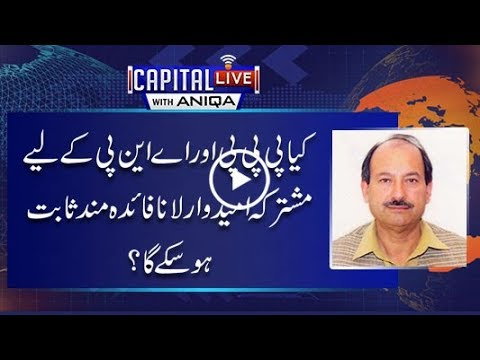 Will bringing joint candidate be beneficial for PPP and ANP? - Capital Live 26 October 2017