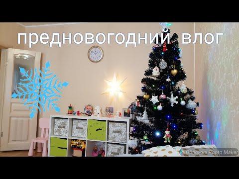 Влог/Наши ёлки/скидки в ашане/утренник/фильм ЁЛКИ ПОСЛЕДНИЕ расплакались