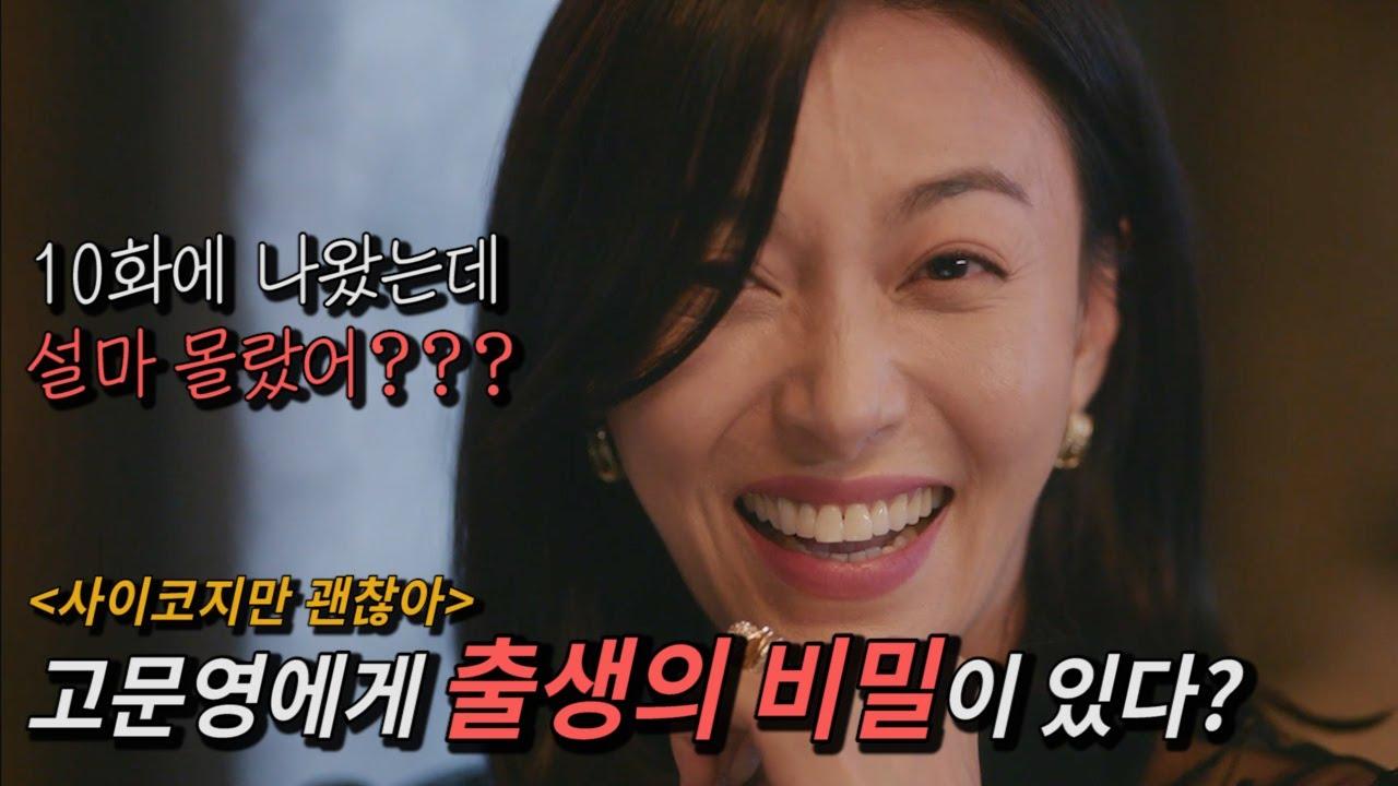 《사이코지만 괜찮아》 고문영 출생의 비밀은 이미 10화에 힌트 다 나왔다? (결말 해피엔딩각?)