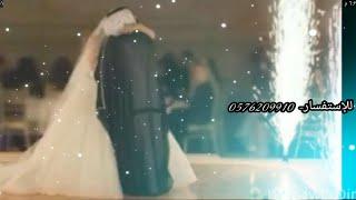 اجمل اغنيه يا ام العريس افرحي  ادا ماجد الغامدي 2020