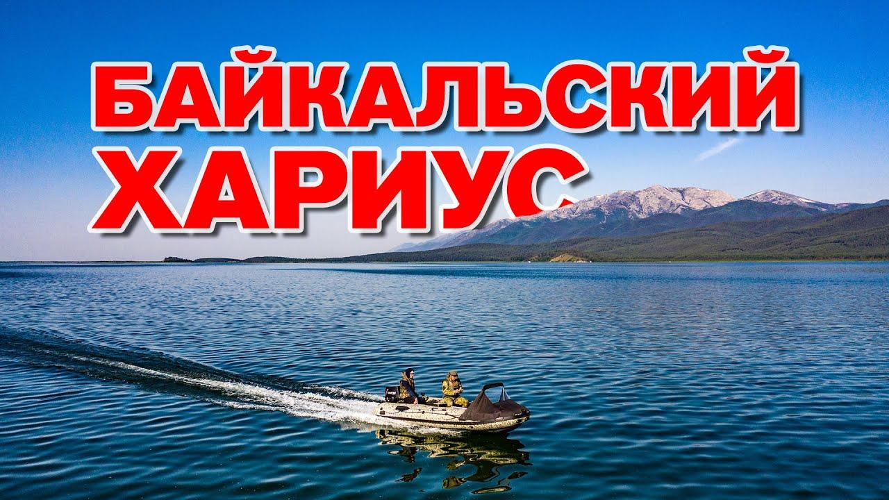 Рыбалка на хариуса. Байкал. Ловим, пока нет медведя.