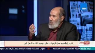 بالورقة والقلم | ناجح إبراهيم: عهد مرسي شهد أول عملية لاستهداف الجيش