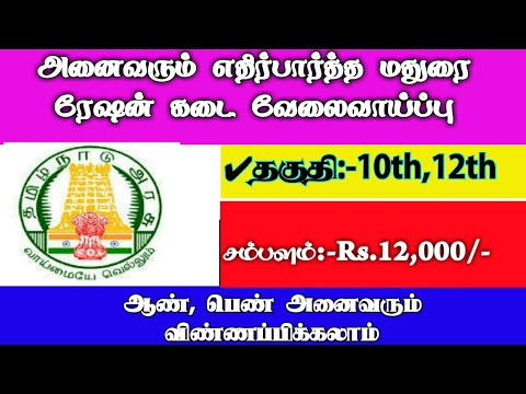 Madurai Ration Shop Recruitment 2020 | மதுரை ரேஷன் கடை வேலைவாய்ப்பு