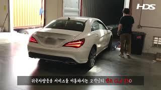 LA에서 한국으로 주재원 귀국이사 자동차 운송 벤츠 B…