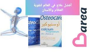 أفضل مكمل غذائي عالمي لتقوية العظام والأسنان علاج هشاشة العظام Osteocare Youtube