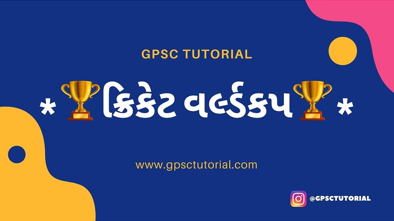 GPSC youjna & Abhiyan pdf download 2019 | Modi sarkar 2019