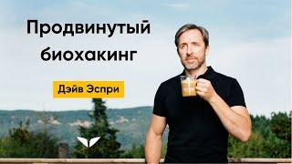 Продвинутый биохакинг   Дэйв Эспри