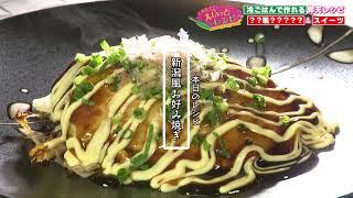 とれたて!えいっとレシピ(新潟総合テレビ)