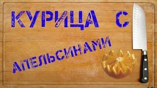 Курица с апельсинами (очень простой рецепт)
