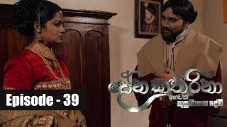 Dona Katharina | Episode 39 16th August 2018 Thumbnail