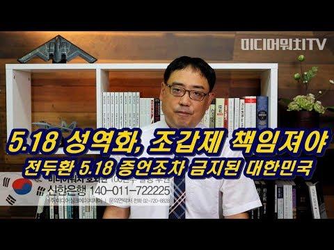 [변희재의 시사폭격] 전두환 5.18 증언까지 금지된 대한민국, 조갑제 어떻게 책임질건가