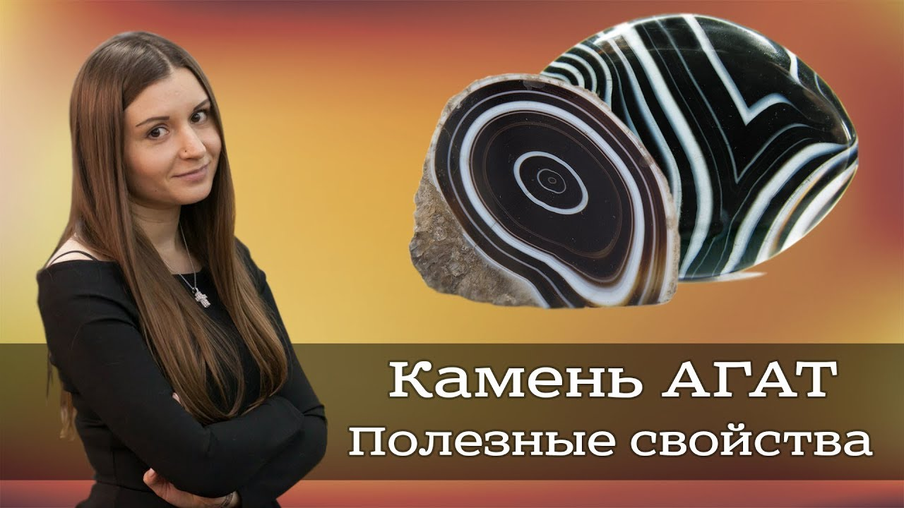 Камень агат и его свойства, краткая история и для каких знаков зодиака подходит | Olya Zhavruk