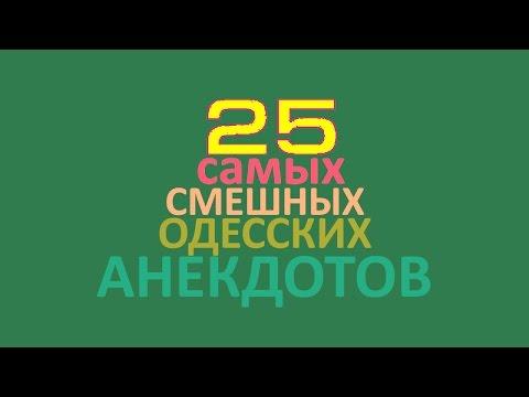 Анекдоты Интимные (ХХХ) -