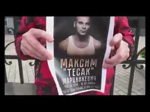 Акция в память Тесака Марцинкевича у Генпрокуратуры Москвы. Третья Альтернатива и Институт