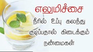 எலுமிச்சை நீரில் உப்பு கலந்து குடிப்பதால் கிடைக்கும் நன்மைகள் - benifits of lemon and salt water