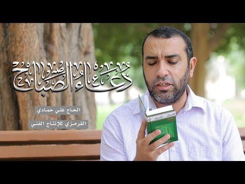 دعاء الصباح | علي حمادي | DUA SABAH
