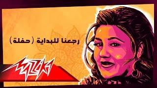 Regeana Lel Bedaya - Mayada El Hennawy رجعنا للبداية تسجيل حفلة - ميادة الحناوي