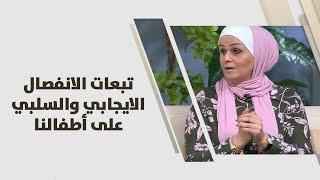 نور زياده - تبعات الانفصال الايجابي والسلبي على أطفالنا
