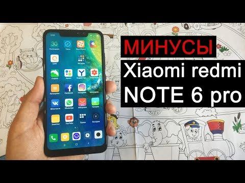 МИНУСЫ Xiaomi redmi NOTE 6 pro