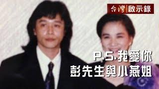 P.S.我愛你 彭先生與小燕姐-2【台灣啟示錄】20191006 洪培翔