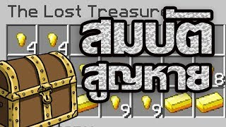 สมบัติที่สูญหาย - Minecraft Map ผจญภัย (THE LOST TREASURE)