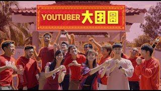 Youtuber大团圆 【一起过年】新年歌曲串烧MV