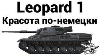 Leopard 1 - Красота по-немецки