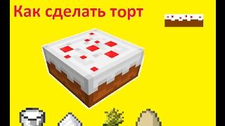 Как сделать торт в Майнкрафт