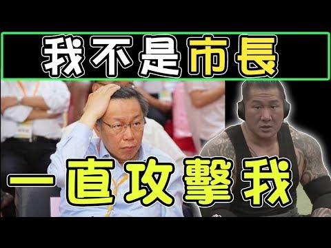 【館長】金剛直播(20181210)_館長:我又不是市長