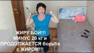 ЖИРУ БОЙ!!!Как похудеть Женщине на 20-30 кг после 50 лет helen marynina